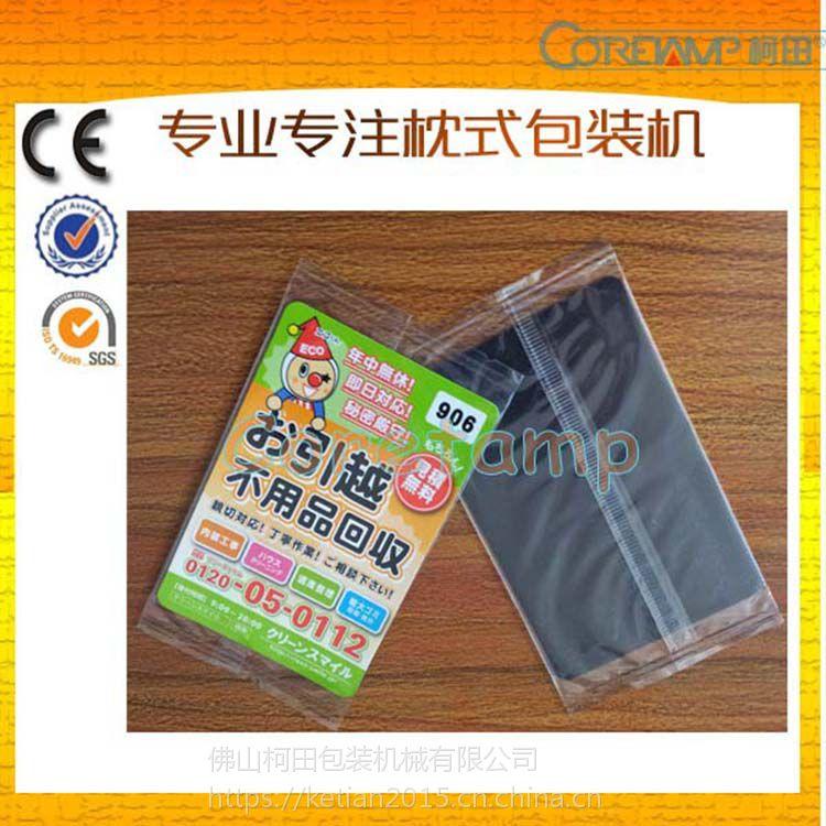 东莞纹身卡纸自动包装机 全自动卡片包装机