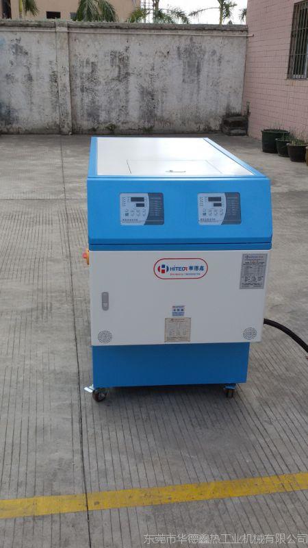 350度压铸双温模温机、双油模温机