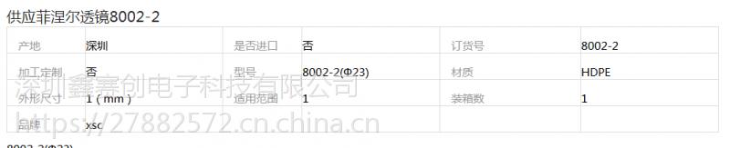 深圳鑫赛创菲涅尔透镜8002-2