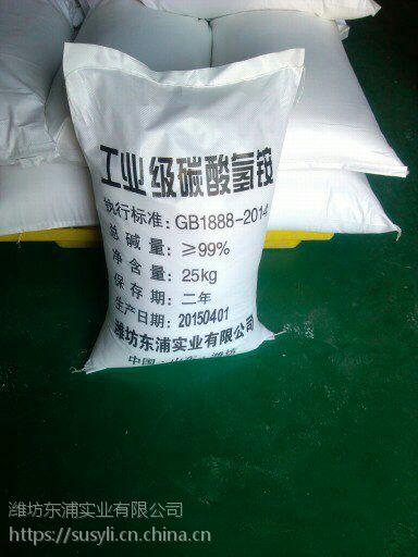 低价供应食品级工业级碳酸氢铵