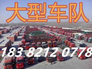 南京到海南物流专线长途包车18382120778