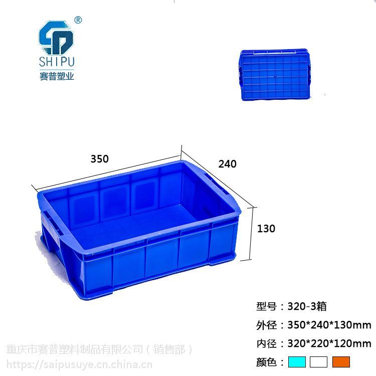 塑料460-120可堆式周转箱,厂家供应