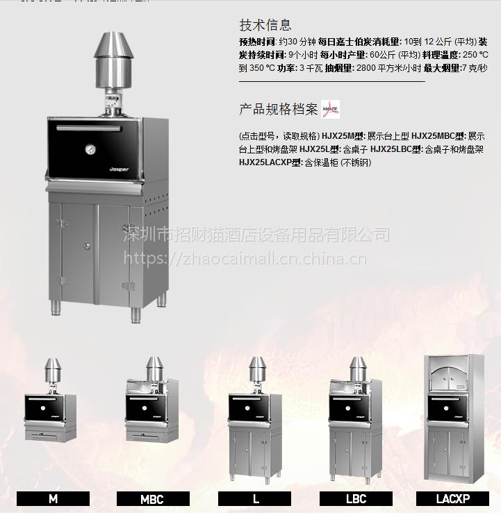 JOSPER HJX50M西班牙碳烤炉(150人份)西班牙原装进口
