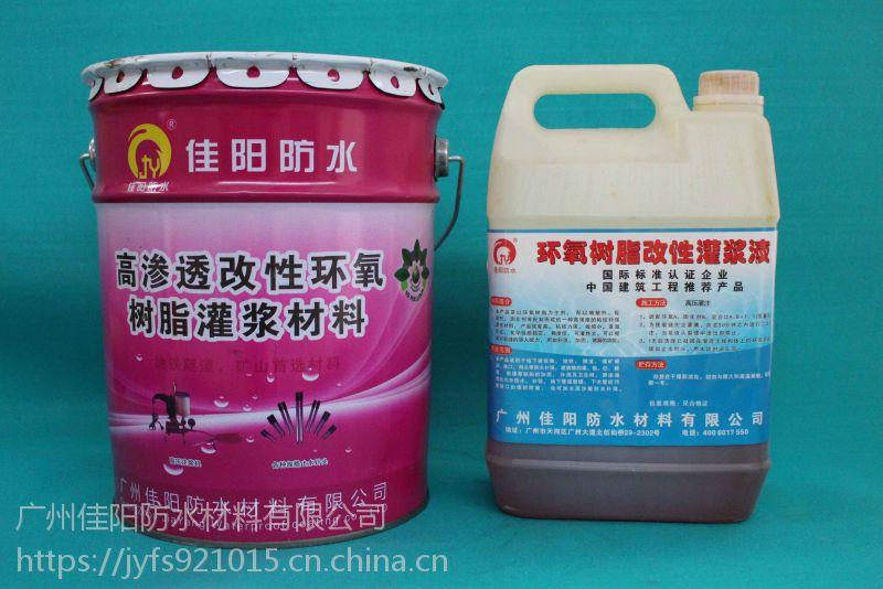 广西南宁佳阳改性环氧树脂灌浆料厂家知名品牌