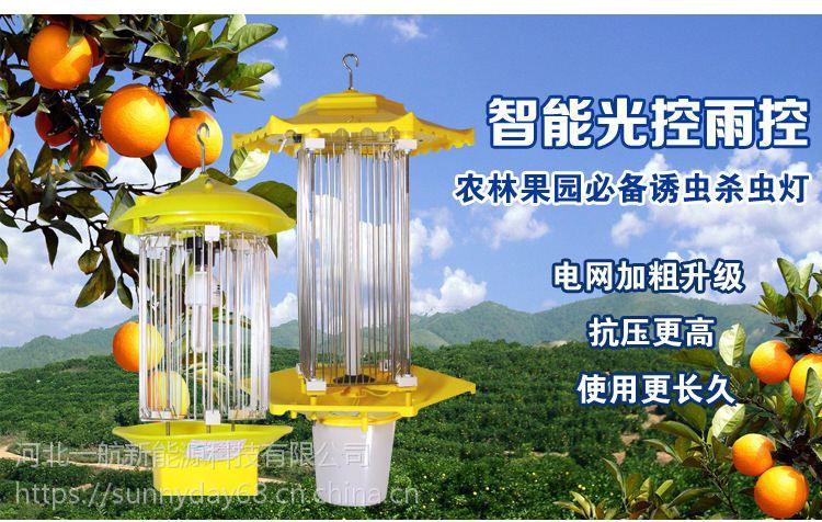 太阳能频振式杀虫灯灭蚊灯HZC-1A