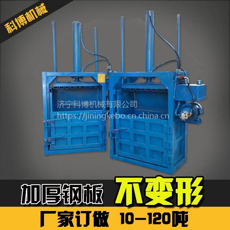 科博中药材打包机 立式废旧纸壳压包机 半自动铁桶压块机多少钱一台