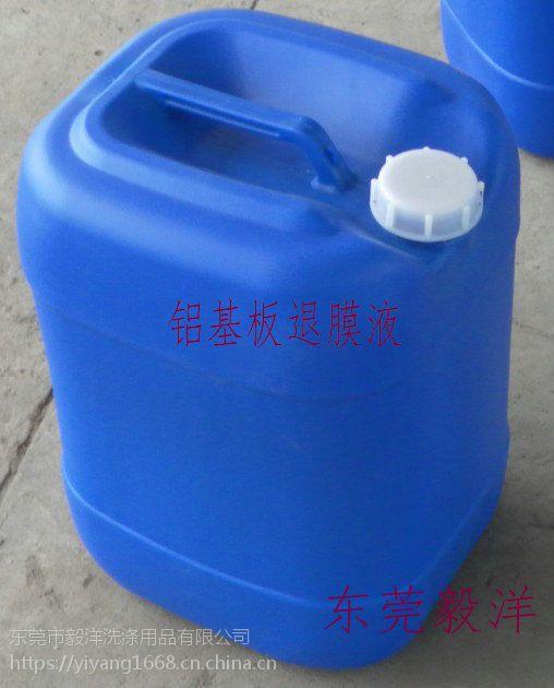 铝基板退膜剂配槽方法