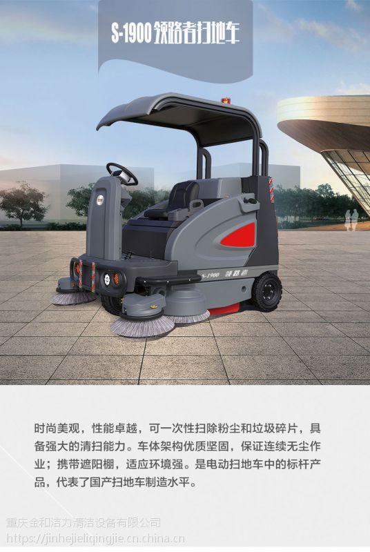 重庆的高美领路者驾驶式扫地机S1900的服务范围要求