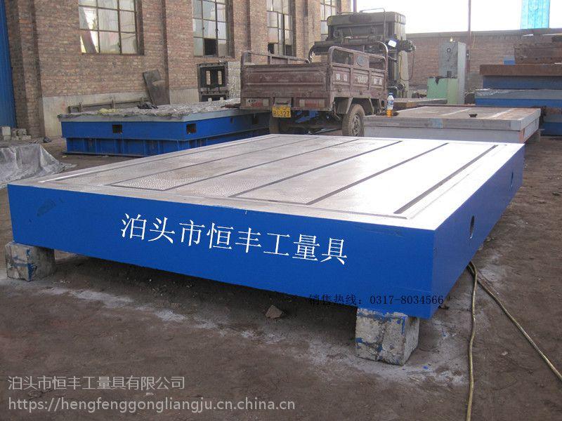 厂家处理一批铸铁平台,价格低廉,不影响正常使用 恒丰工量具