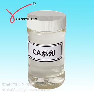 翔宇复合清缸剂CA系列 兼除氧、阻垢(清缸)、缓蚀等多功能