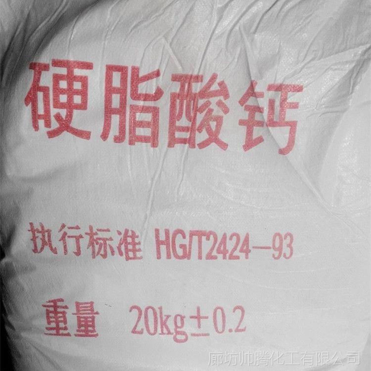 帅腾发泡水泥保温板专用硬质酸钙 极细粉末 环保不刺激
