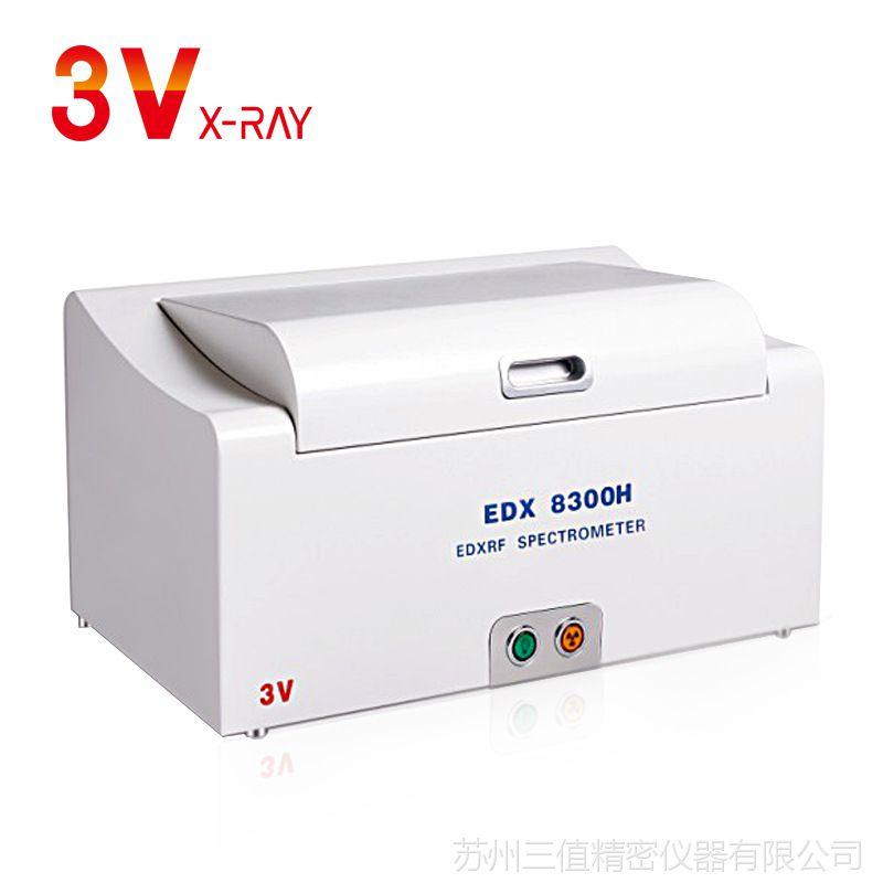 3V元素分析仪不锈钢牌号判定仪合金元素分析镀层厚度测试rohs检测仪厂家直销