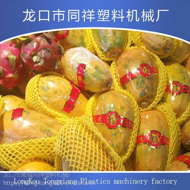 水果包装网芒果火龙果发泡网套机使用须知