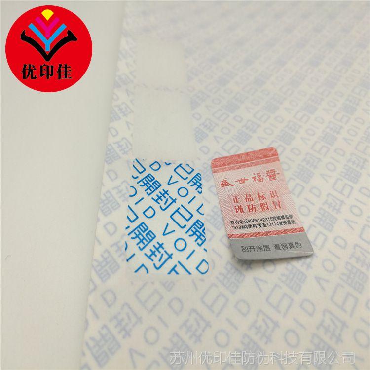防揭起标签印刷制作 揭开留字防伪标签定做 VOID防伪标签定做厂家