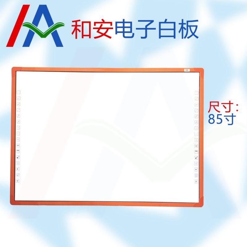爱课博85寸幼教红外交互式电子白板