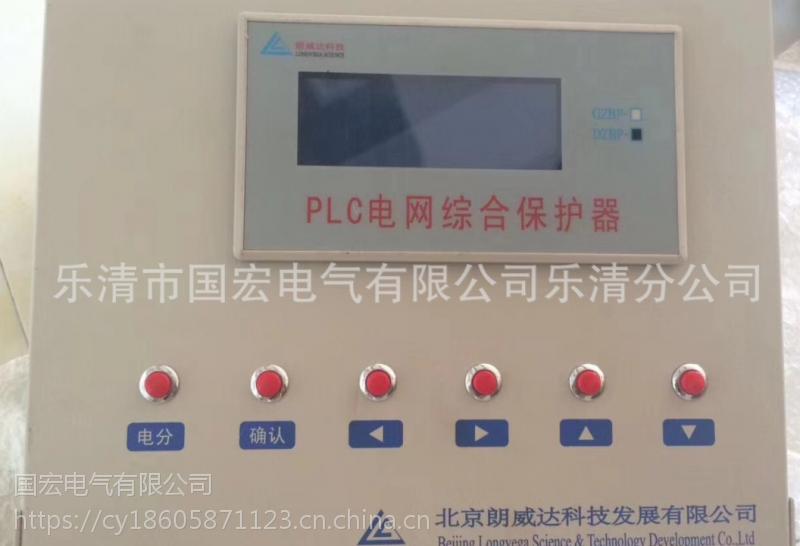 正品出售北京朗威达PLC电网综合保护器价格优惠