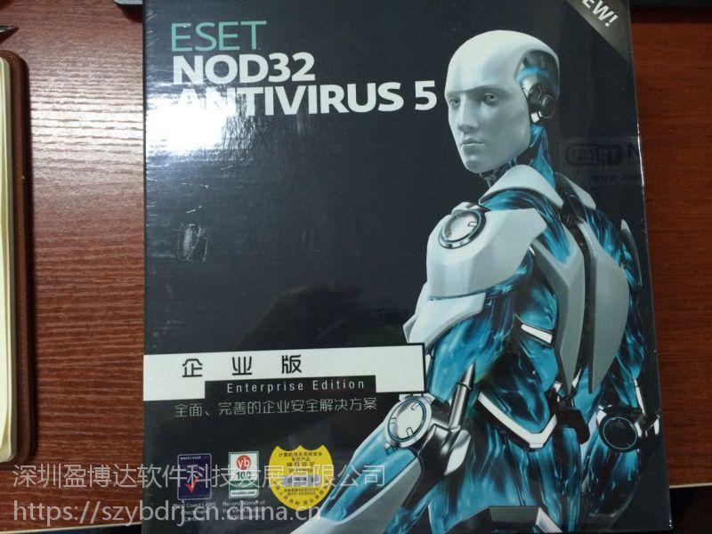 深圳ESET Nod32杀毒软件代理商
