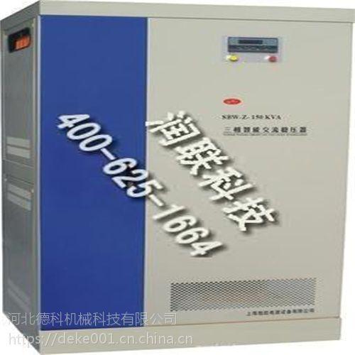 长春三相电力稳压电源 三相电力稳压电源SBW-50KVA信誉保证