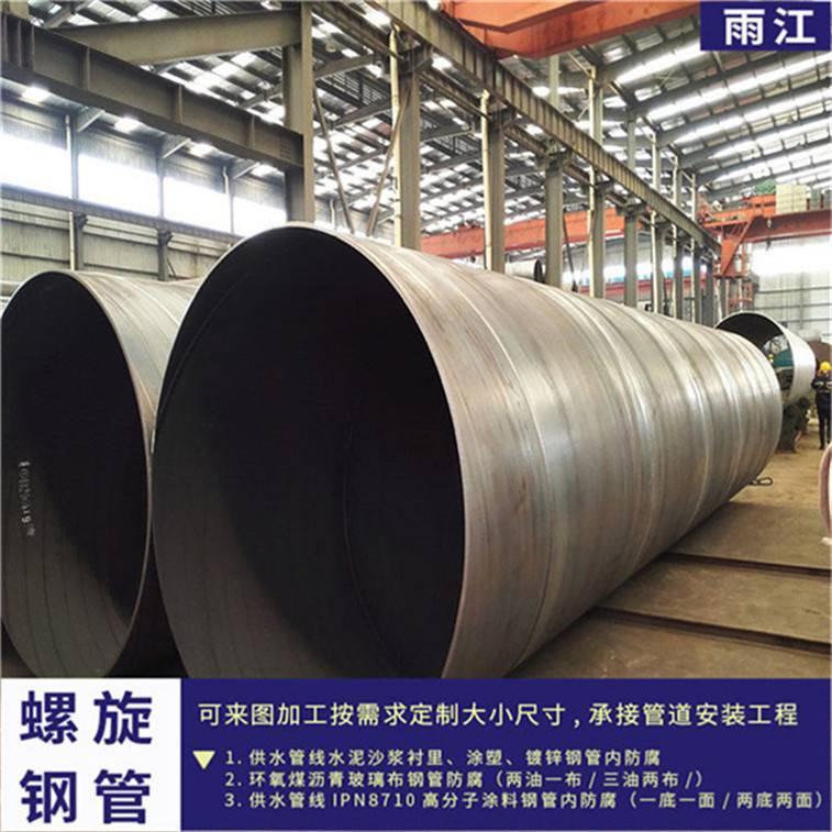 广西钢管厂1.6直径,雨江螺旋钢管厂供应