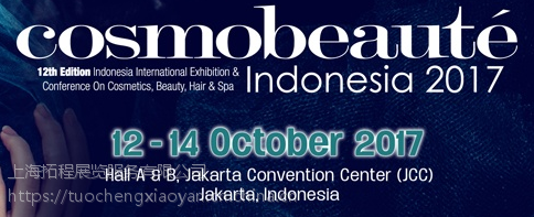 2018年10月印度尼西亚美容展览会