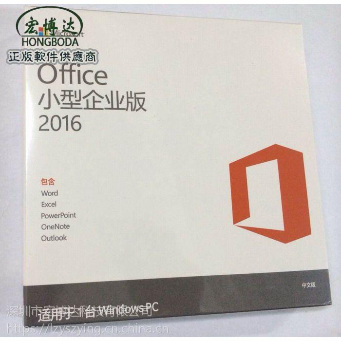 Microsoft office2016标准企业版价格