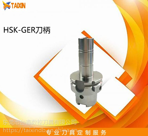 厂家供应HSK63A高速刀柄 HSK63A-GER32-90高速刀柄