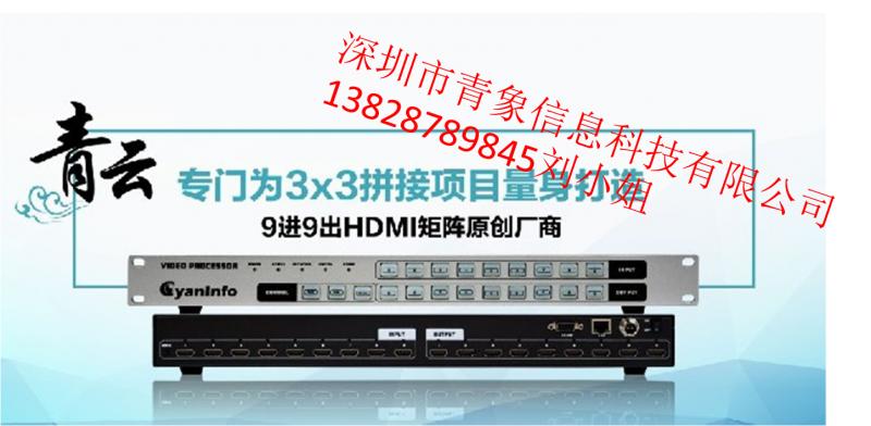 视频矩阵控制器_青云系列hdmi9进9出矩阵切换器