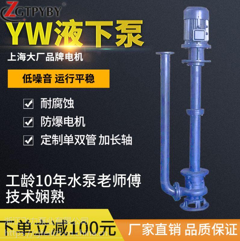 32YW-12-15-1.1液下泵铸铁材质绝不贩卖以旧翻新的水泵台州液下泵厂家