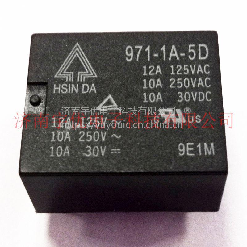 台湾欣大继电器 971-1A-5D 4脚 1A全新原装正品