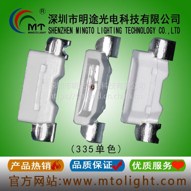 明途光电供应数码管用335自然白小体积高显指发光二极管
