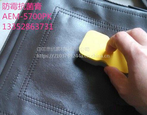 好用的皮革防霉抗菌膏GNCE-5700PK清洁护理防霉一次完成