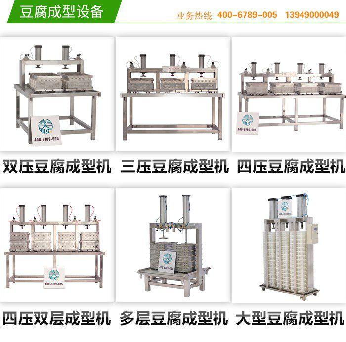 豆腐机器多少钱_全自动豆腐机器
