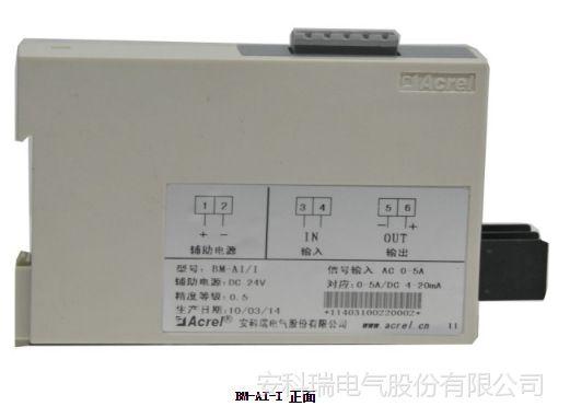 安科瑞 BM-AI/I 电流隔离器
