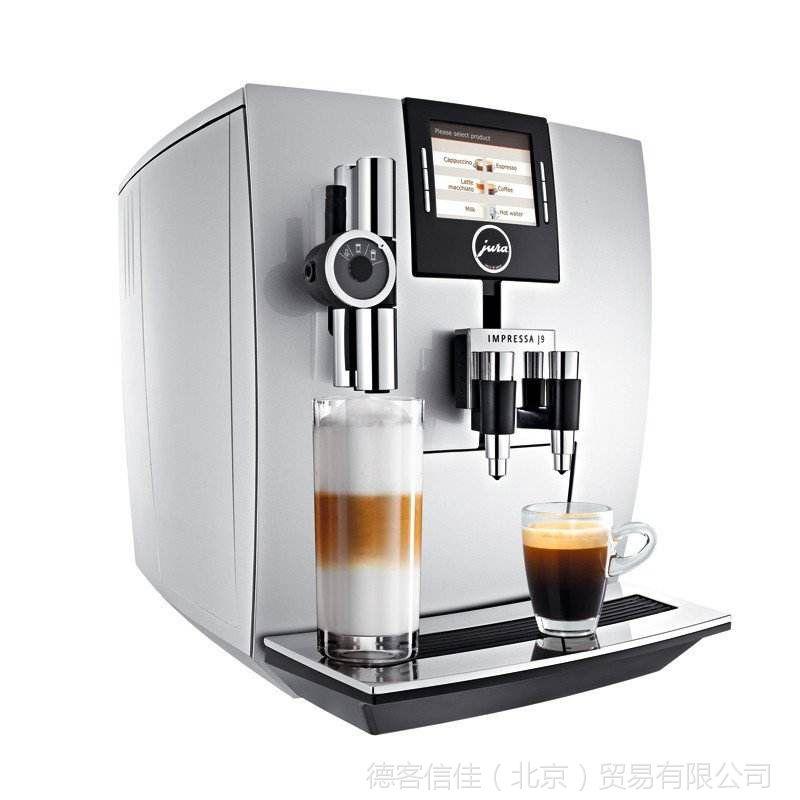 优瑞J9咖啡机|北京J9咖啡机实体公司