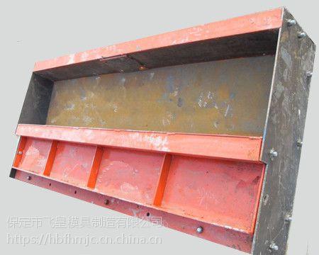 """河北飞皇高铁遮板钢模具,""""铁一样的品质、流利的流水生产线"""""""