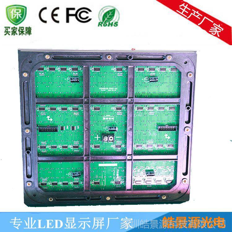 P16户外全彩LED模组 P16LED广告显示屏 LED显示屏模组