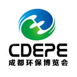 2018CDEPE中国成都环保产业博览会