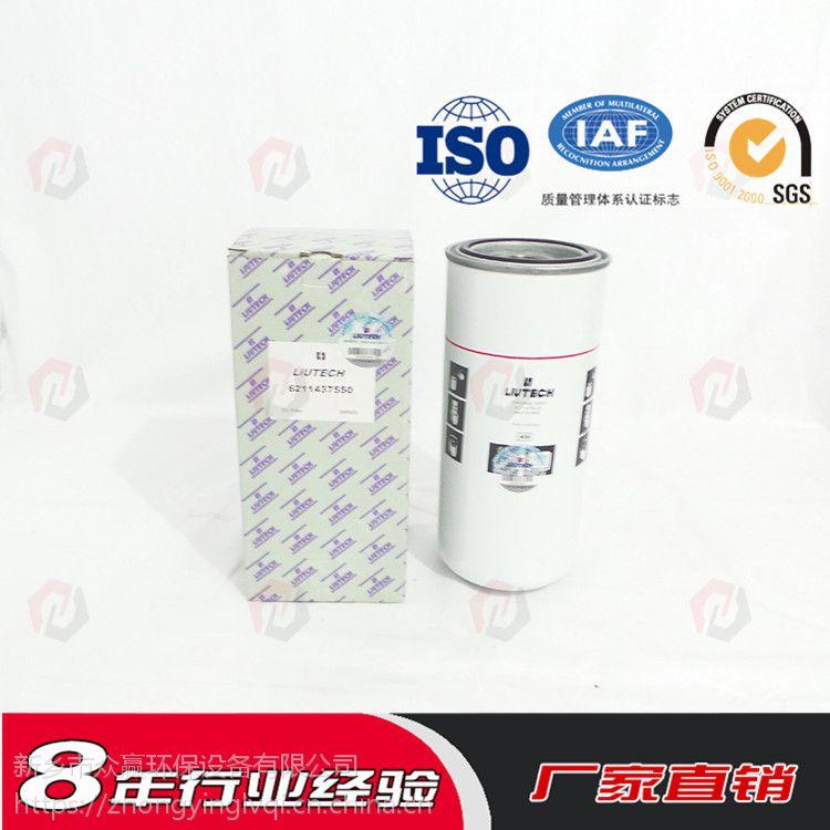 供应空压机机油过滤器滤芯6211473500除杂能力强