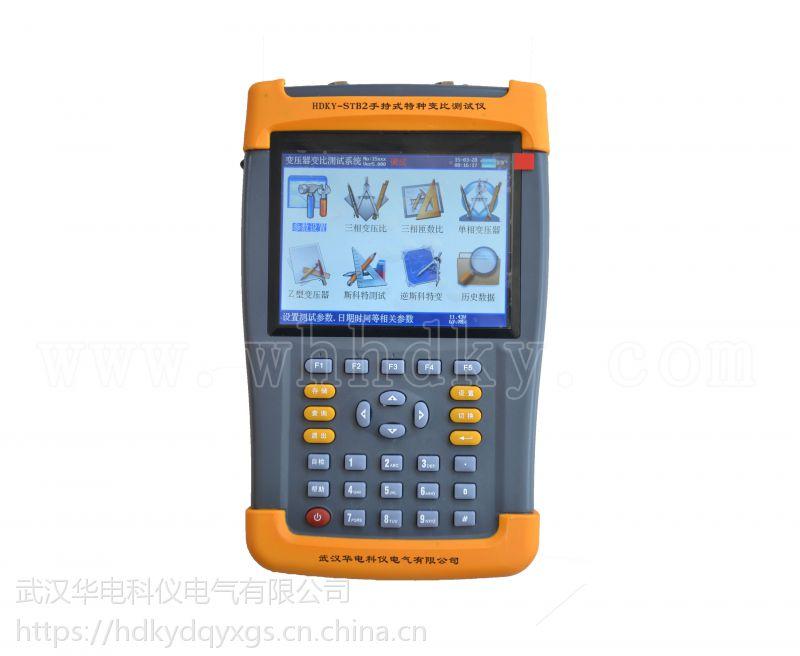 HDKY-STB2手持式特种变比测试仪(三相变比测试仪)【华电科仪】