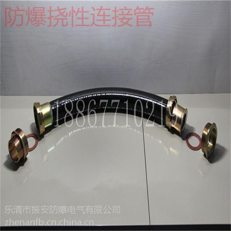振安防爆供应BNG系列防爆挠性连接管 材质为不锈钢 橡胶 钢丝按要求定做