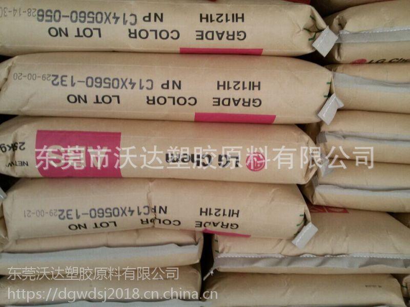 ABS/LG甬兴/HI-121H 价格***新 物性SGS 代理供应