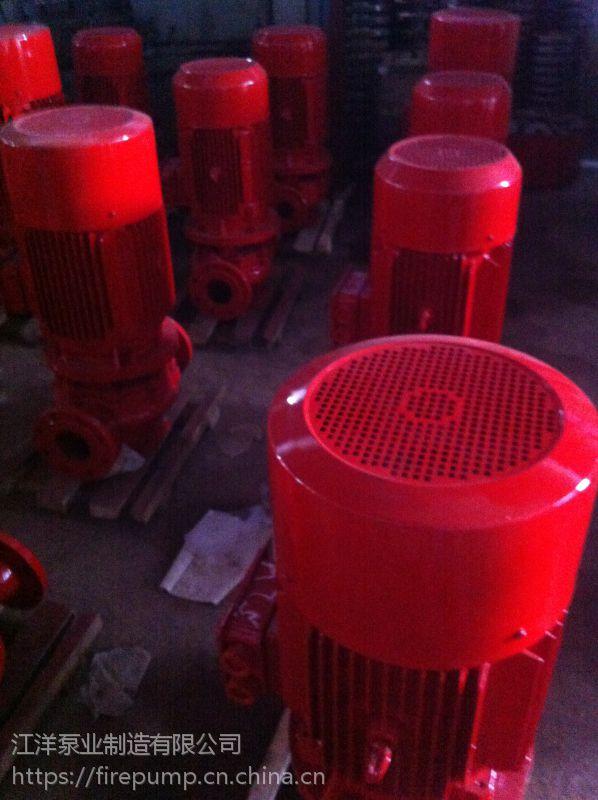 上饶市江洋泵业室内喷淋泵XBD8/15-80L厂家批发价