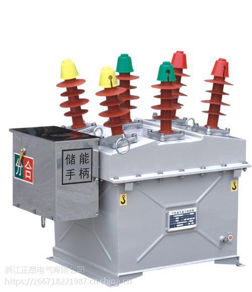 浙江厂家生产ZW8真空断路器