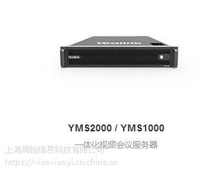 亿联视频会议服务器YMS2000多功能高清视频会议服务器