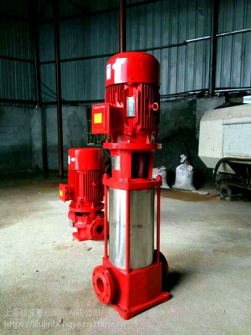 恒压供货商消防泵XBD22/40-80L/HY 自动喷淋泵