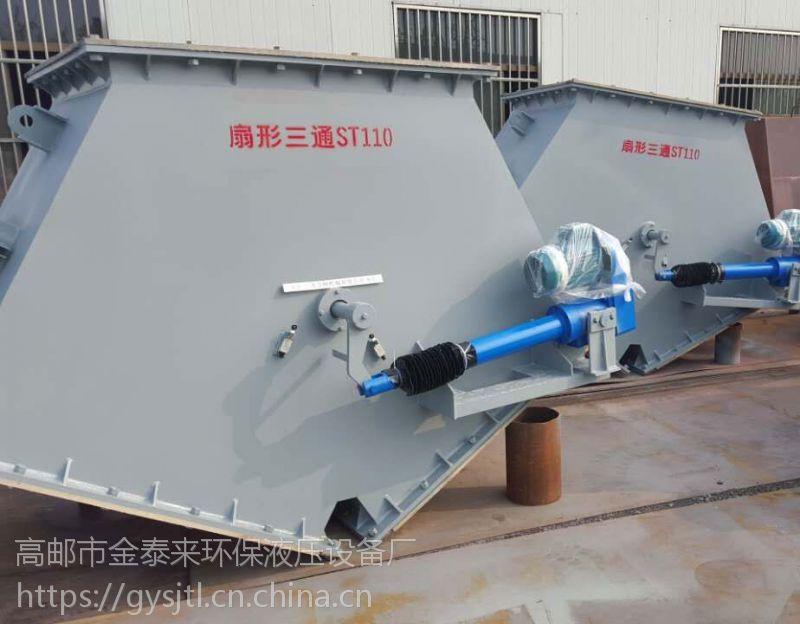 金泰来 厂价供应 DSF 型 DY4F 型电液动三、四通分料器