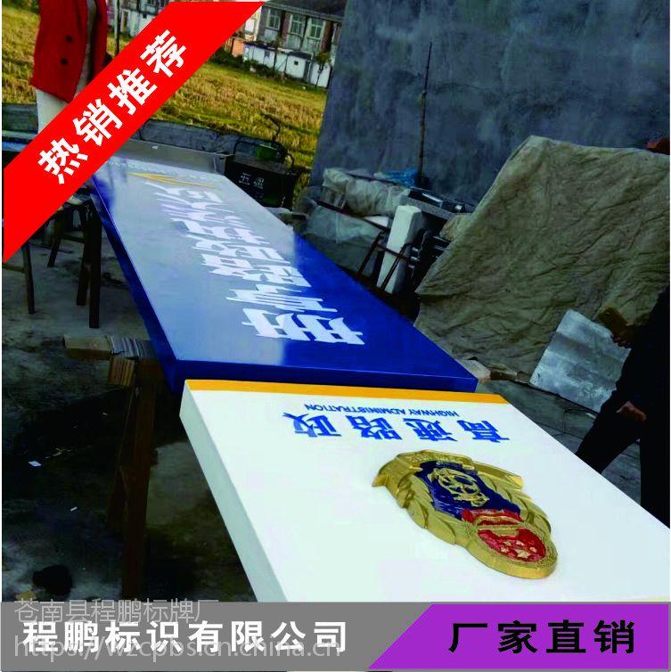 程鹏钢板喷塑路政烤漆丝印平面定制标牌指示标志