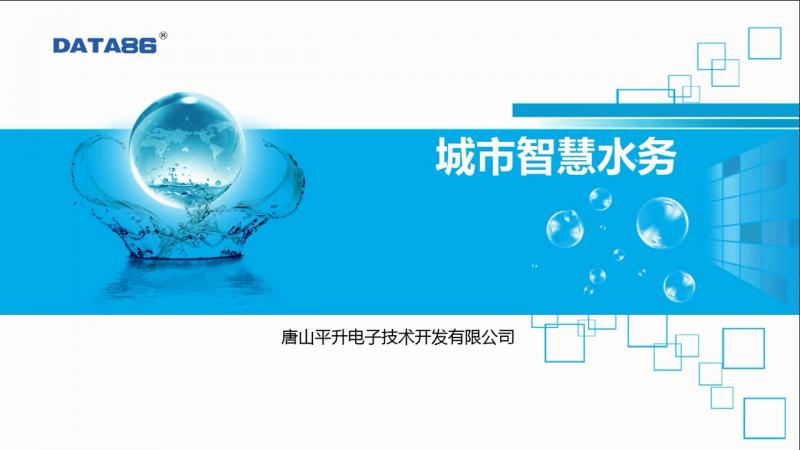 城市智慧水务|智慧供水|智慧排水