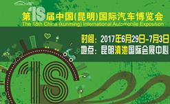 2017第18届中国(昆明)国际汽车博览会