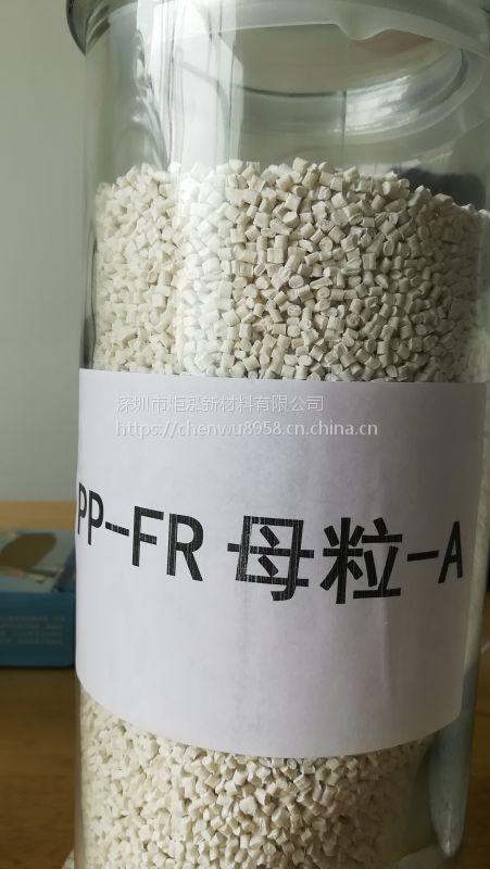 厂家直销PP钧聚阻燃防火家用电器外壳,PPV-0PP阻燃母粒